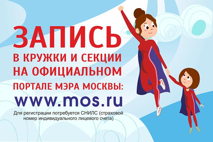 Московский Дворец пионеров
