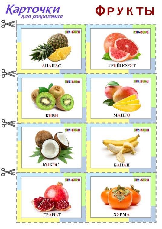 Карточки с изображением фруктов