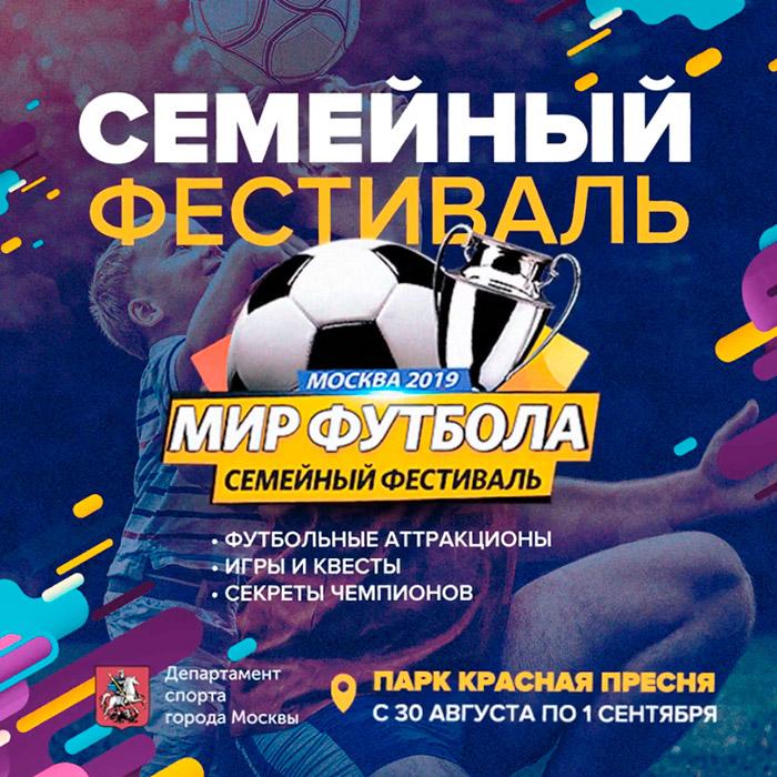Cемейный фестиваль Мир футбола