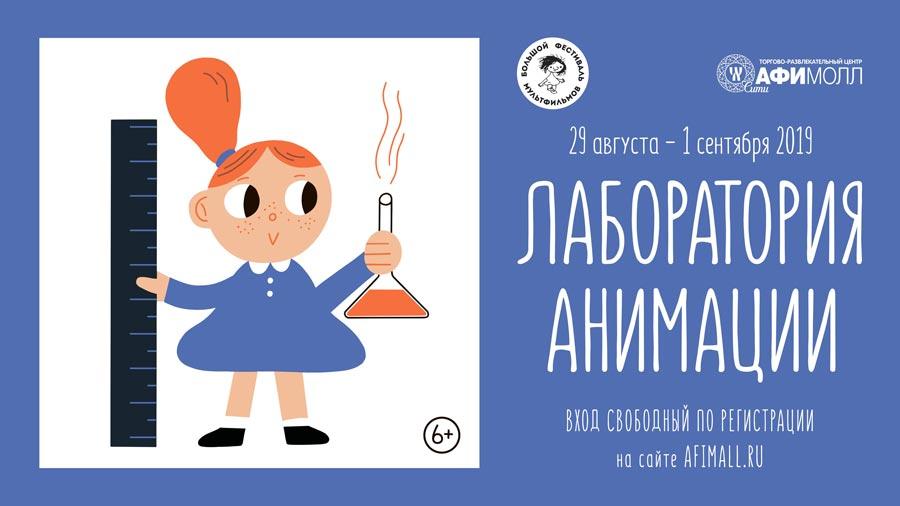 Лаборатория анимации Большого фестиваля мультфильмов в Афимолл