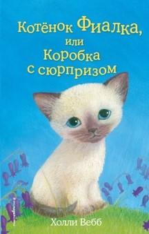 Добрые истории о зверятах