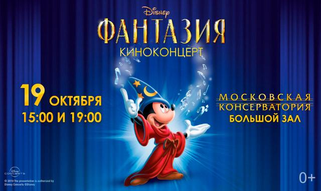 Киноконцерт Disney Фантазия