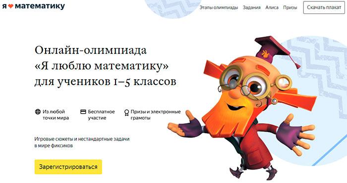 Онлайн-олимпиада Я люблю математику