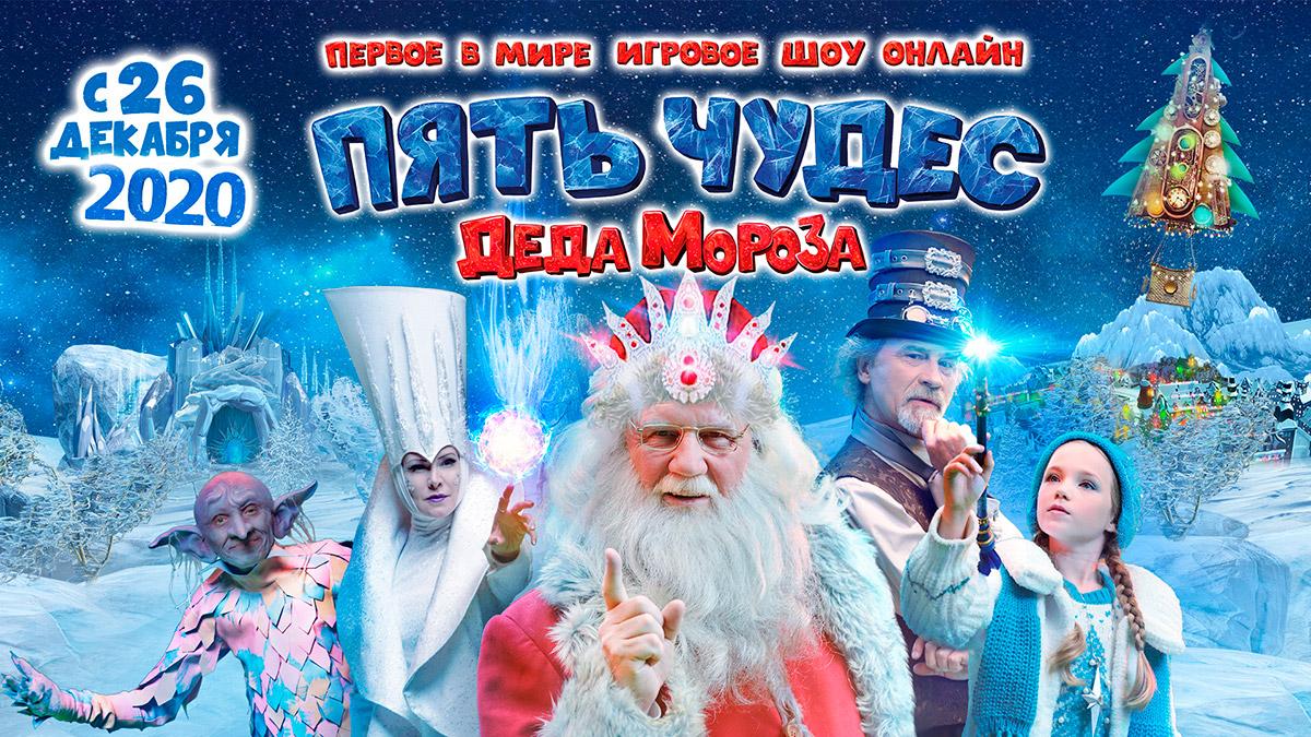 Интерактивное шоу-блокбастер онлайн Пять чудес Деда Мороза