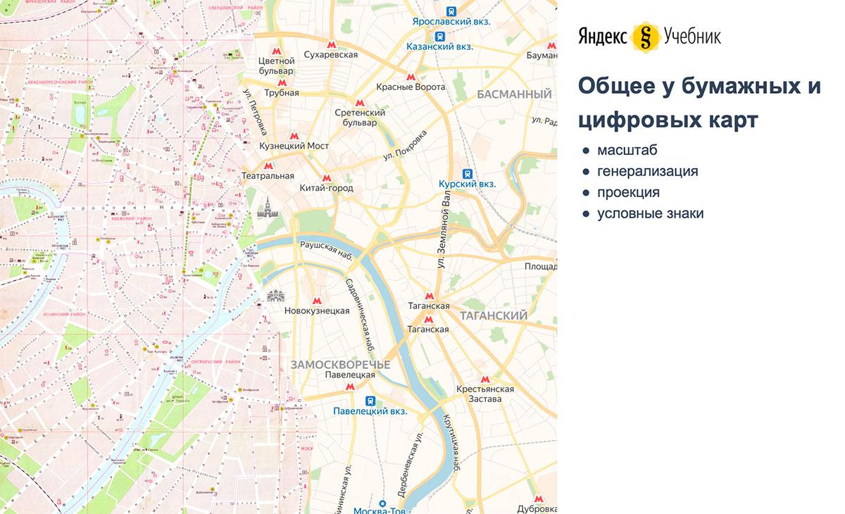 Цифровая картография для школьников