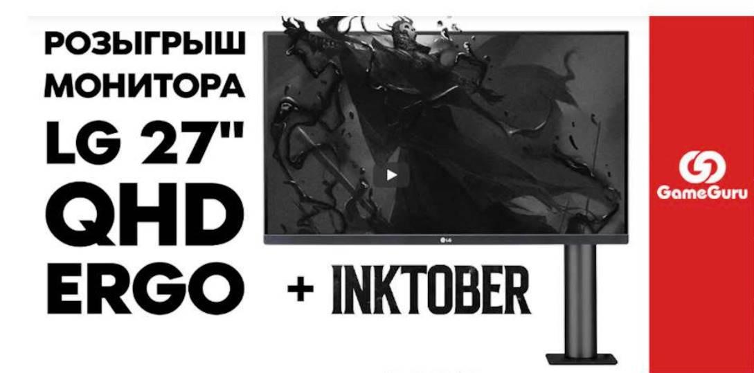 LG Electronics и GameGuru.ru подводят итоги челленджа #HUNTERPROPS на #INKTOBER2020 и объявляют побе