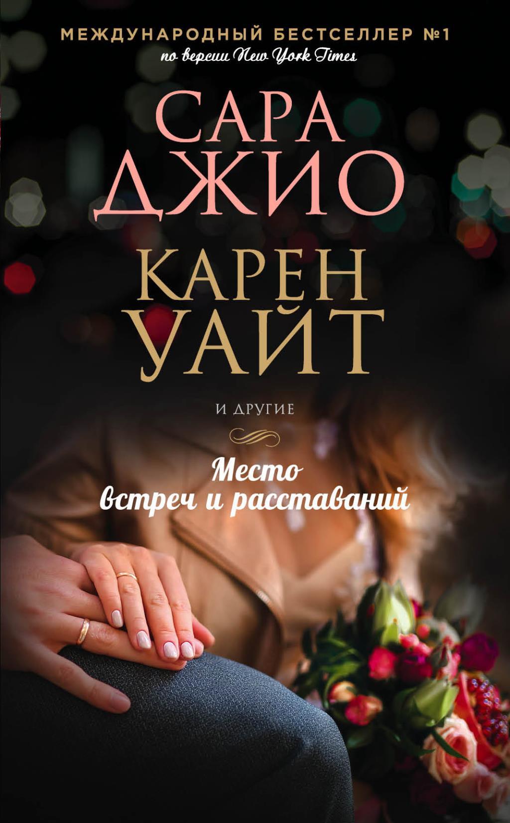 «Место встреч и расставаний» - сборник историй от десяти лучших авторов романтических бестселлеров