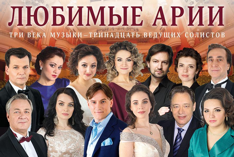 ЛЮБИМЫЕ АРИИ в театре Новая опера