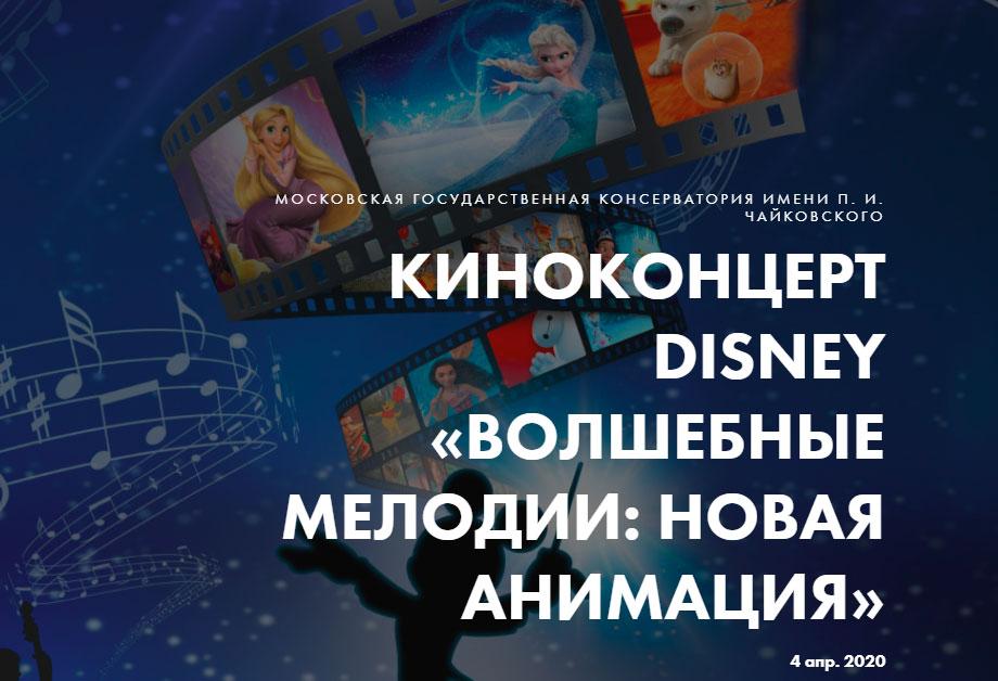 Волшебные мелодии: новая анимация