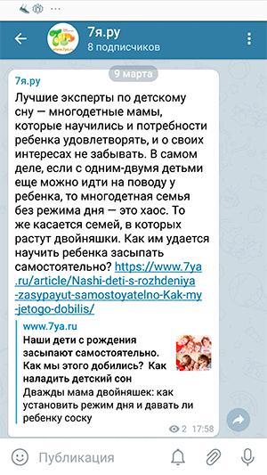 Телеграм-канал 7я.ру