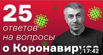Комаровский о коронавирусе