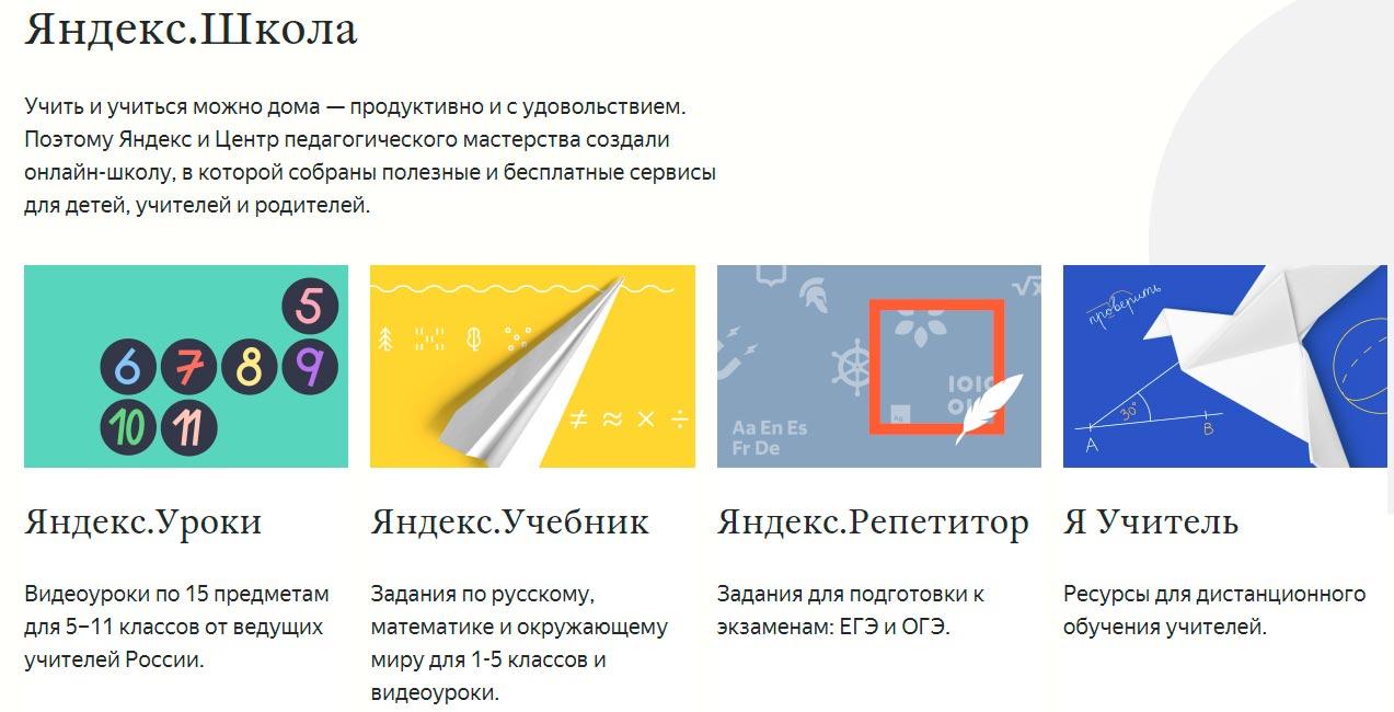 Яндекс.Школа