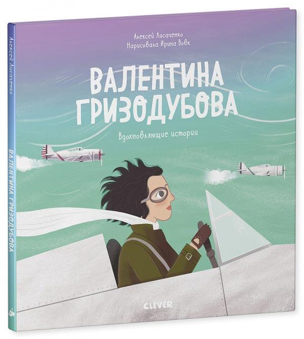 Вдохновляющая история Валентины Гризодубовой