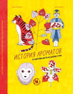 История ароматов
