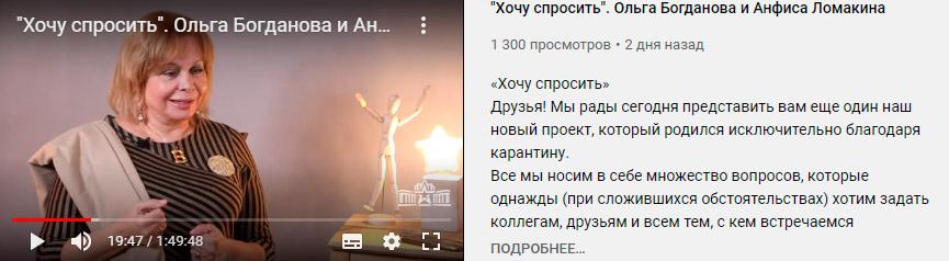 Хочу спросить. Ольга Богданова и Анфиса Ломакина