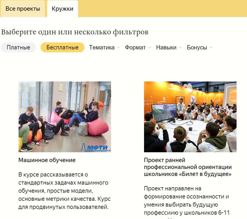 навигатор по онлайн-кружкам для школьников