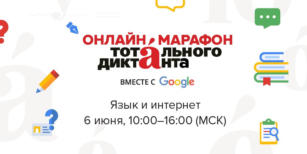 Онлайн-марафон, посвященный грамотности и интернету