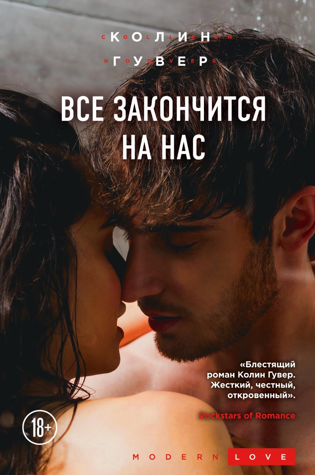 Впервые на русском языке роман «Все закончится на нас» - откровенный разговор о человечности