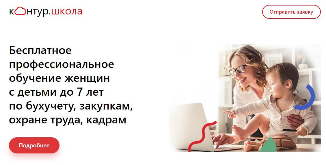 Бесплатная профессиональная переподготовка для женщин