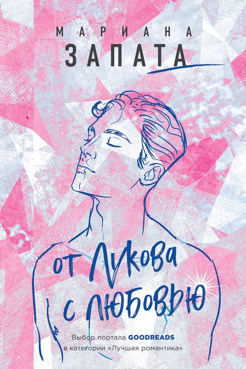 Спорт и сложные отношения в романе Марианы Запаты «От Лукова с любовью»