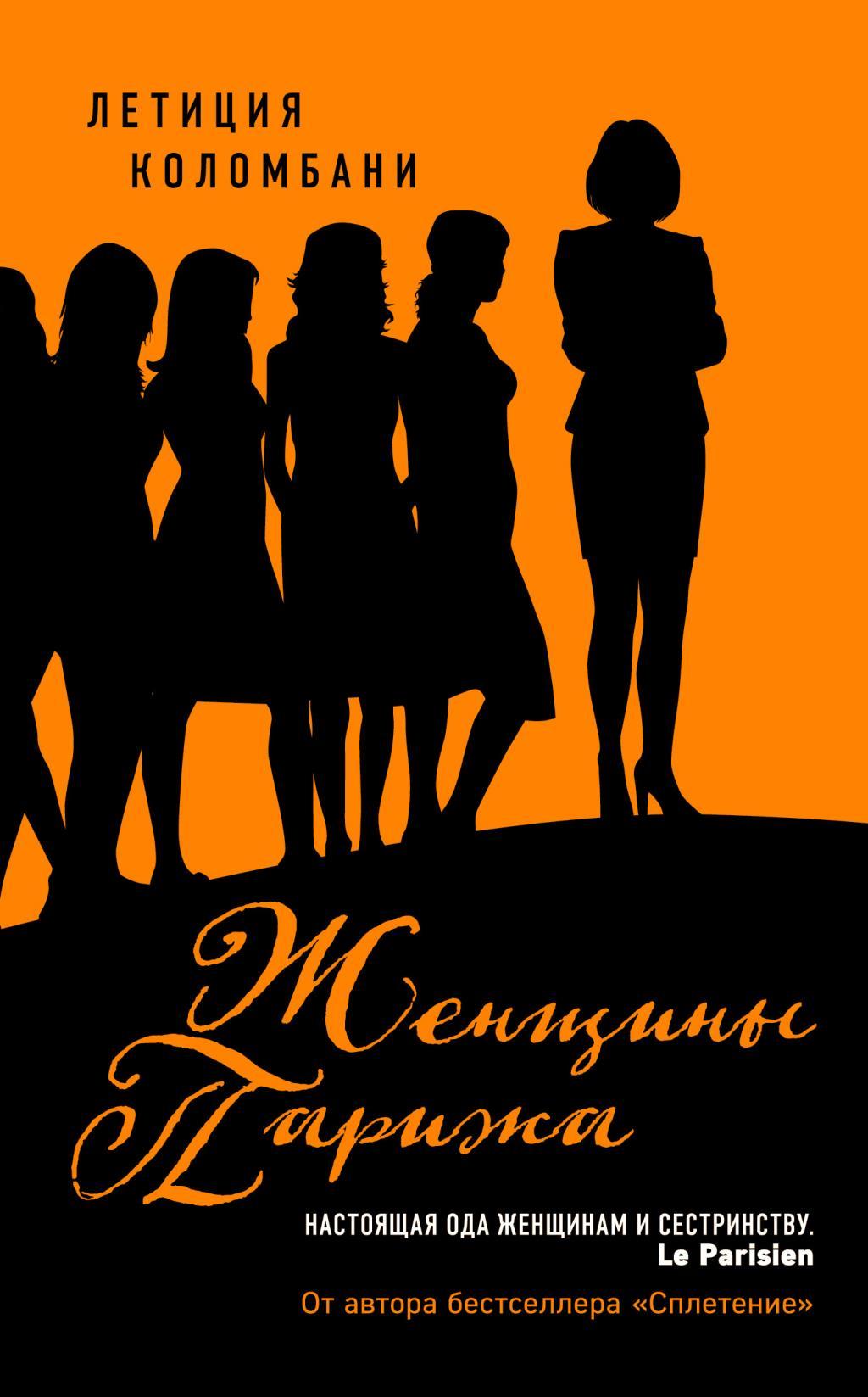 Роман Летиции Коломбани «Женщины Парижа» - пронзительная история о профессиональном выгорани
