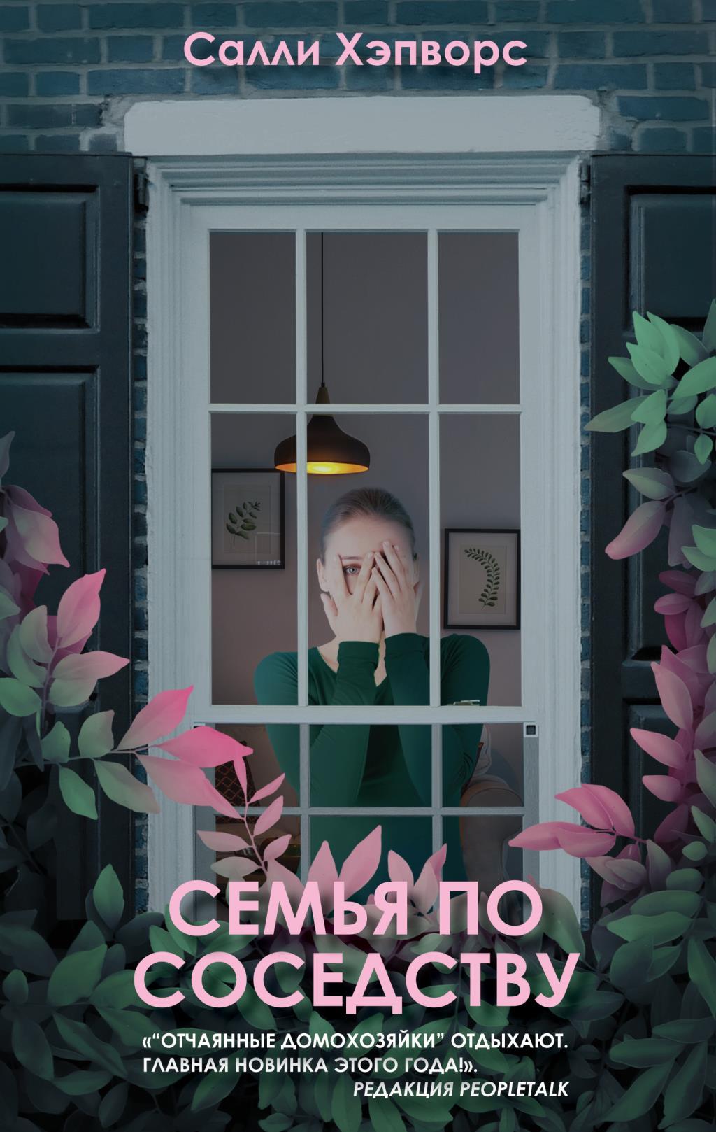 Новый роман Салли Хэпворс 'Семья по соседству' - для поклонников сериала 'Отчаянные домохозяйки'