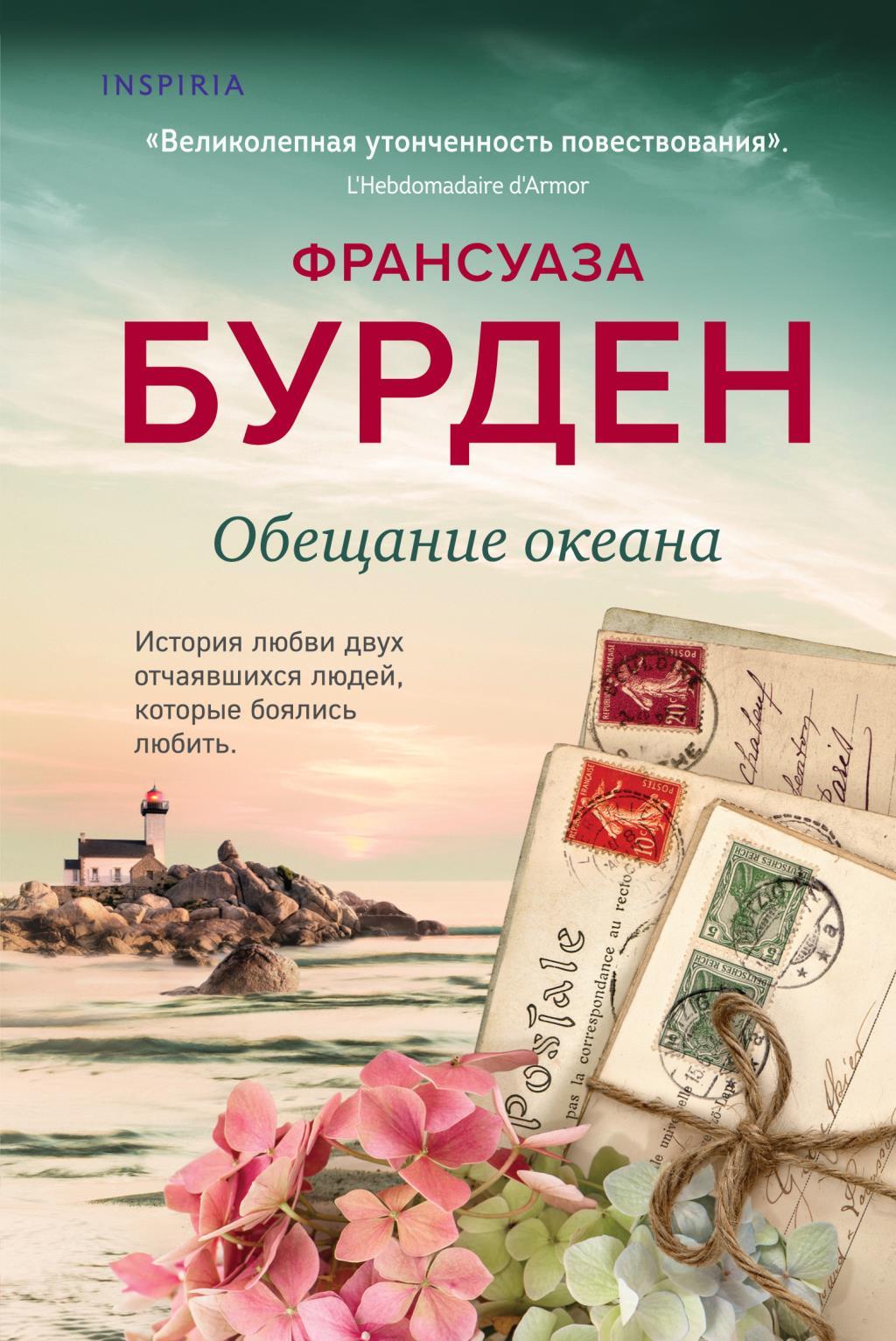 Трогательный жизненный роман Франсуазы Бурден 'Обещание океана'
