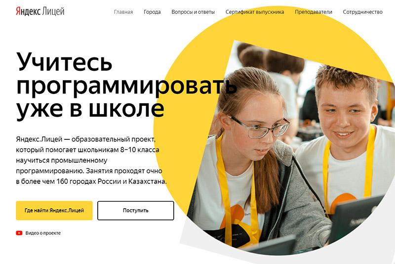 прием учащихся в Яндекс.Лицей