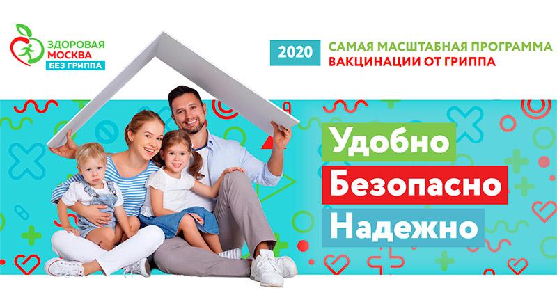 программа по вакцинации от гриппа в Москве