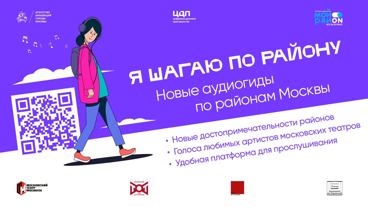 Аудиогиды по Москве