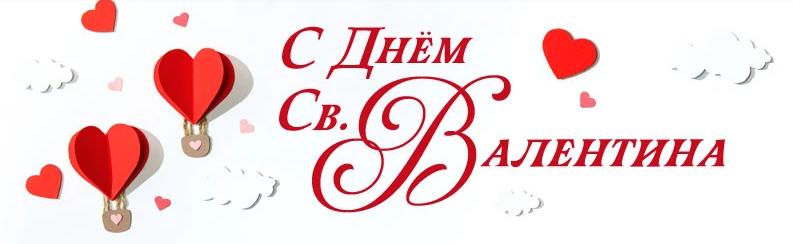 Спецпроект 'С Днем св. Валентина'