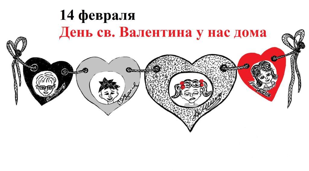 14 февраля День св. Валентина у нас дома