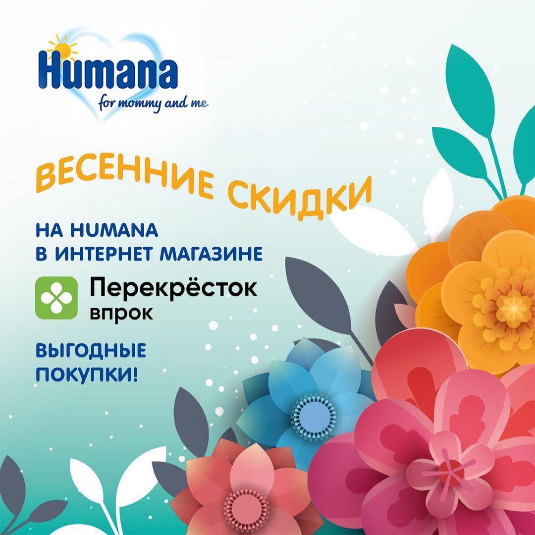 Ассортимент Humana со скидками до 35%