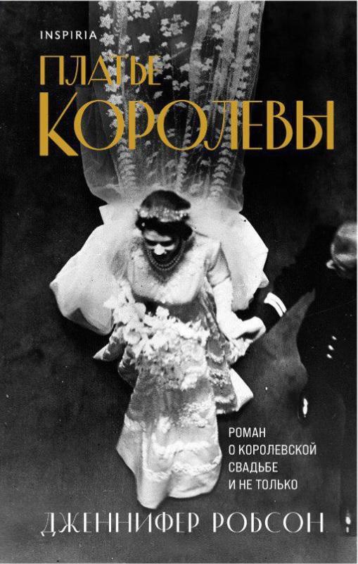 Исторический роман о девушках-вышивальщицах и свадебном платье королевы Англии
