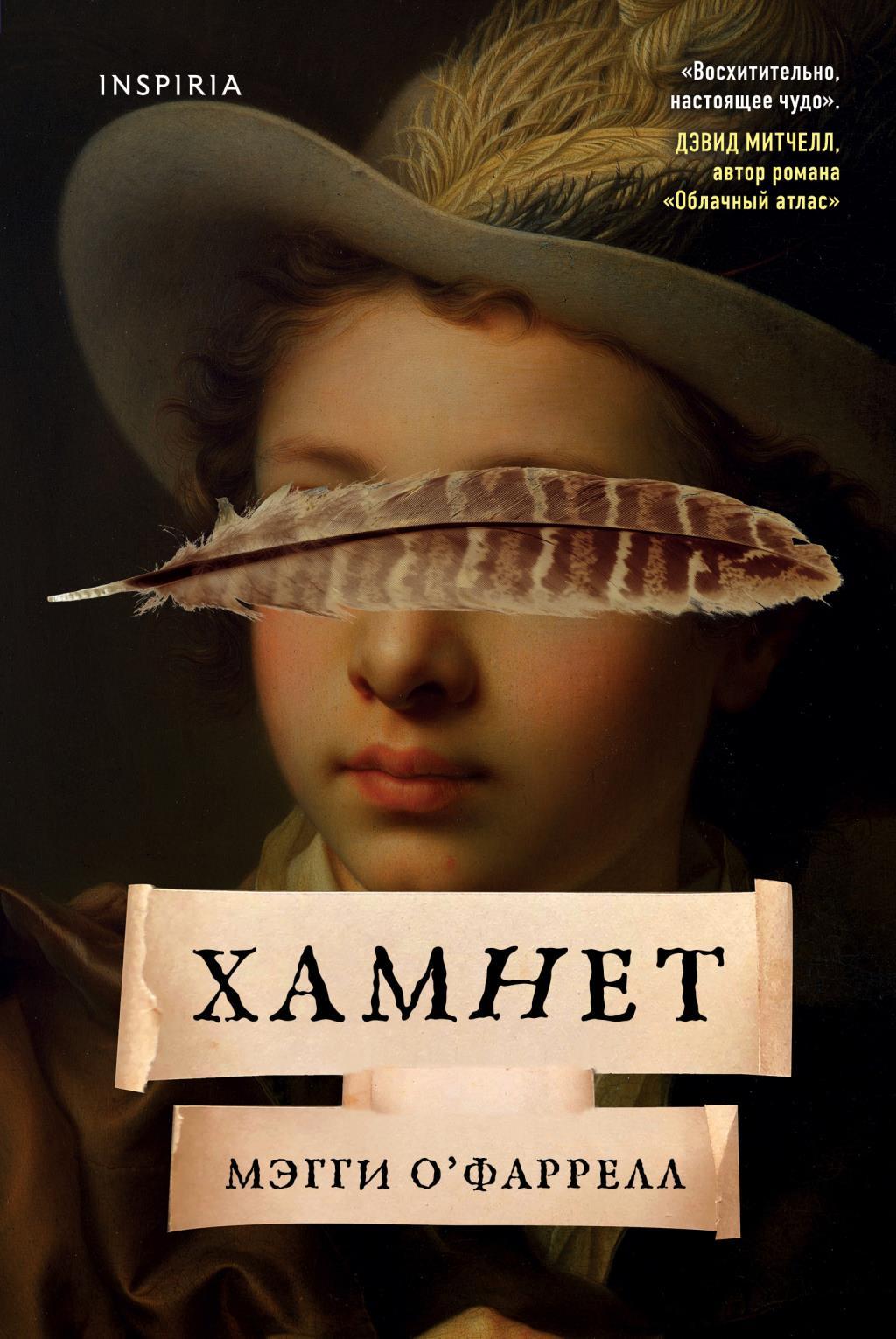 Бестселлер о гибели единственного сына Шекспира