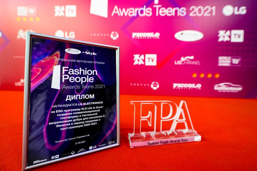 LG Electronics стала победителем премии Fashion People Award's Teens 2021