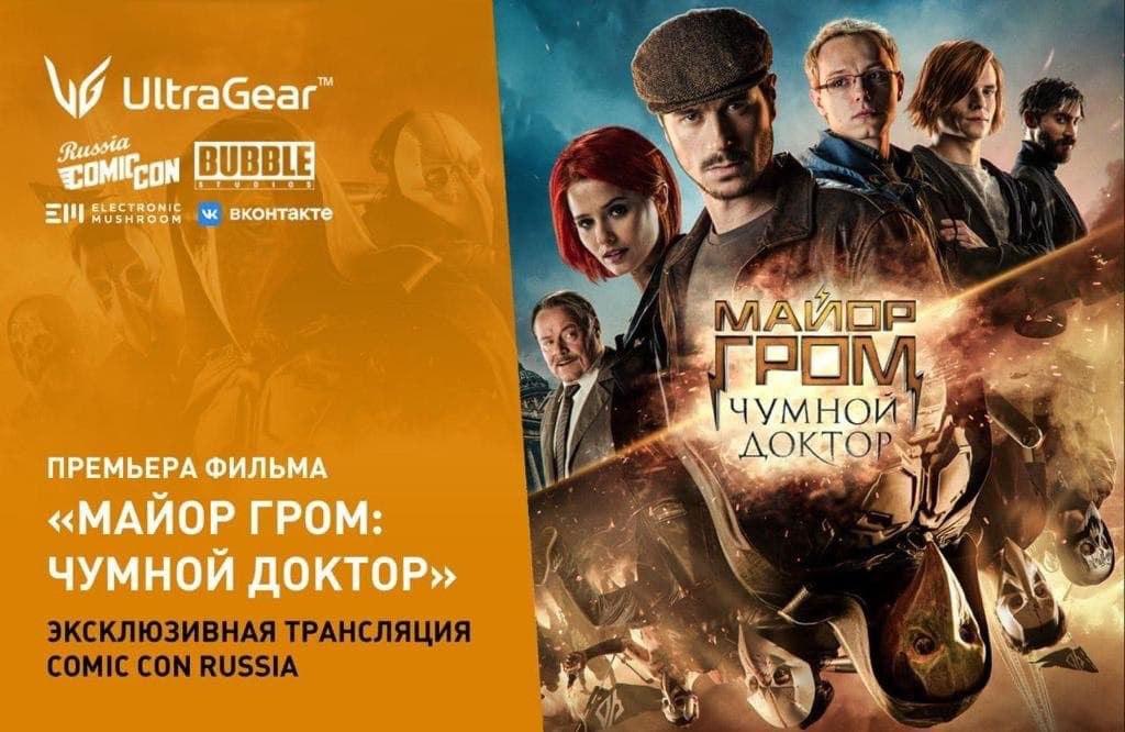 LG Electronics выступила партнером эксклюзивной трансляции на канале Comic Con Russia