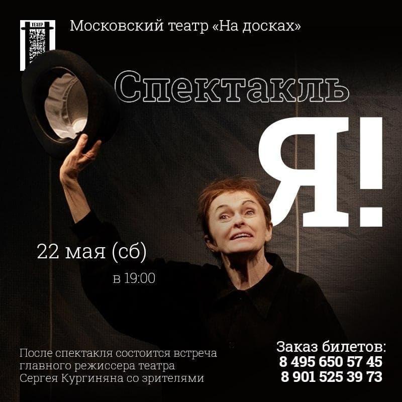 22 мая, театр «На досках», Москва. «Я!» по повести Ф.М.Достоевского «Записки из подполья»