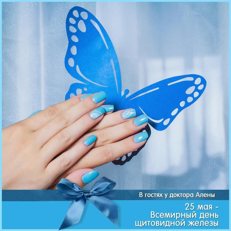 Щитовидная железа коварна или безобидна, как бабочка?