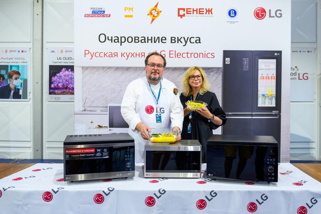 Мастер-класс «русская кухня с LG Electronics.Очарование вкуса» на форуме «территории смыслов 2021»