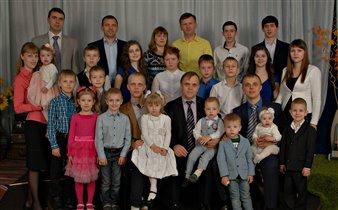Как хорошо иметь столько родных и близких людей!