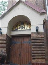 Мозаика над входом в дом