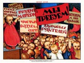 Митинг детей. А. Комаров. 1923