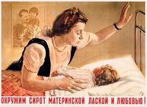 Агитационный плакат 1947г
