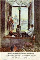 Почтовая карточка Помогите Детям. 1915г.