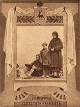 Почтовая карточка 1904г.