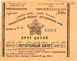Лотерейный билет.
