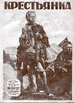 Беспризорные. Обложка журнала. 1926