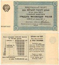 Лотерейный билет ПомГолод
