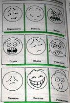 Эмоции1